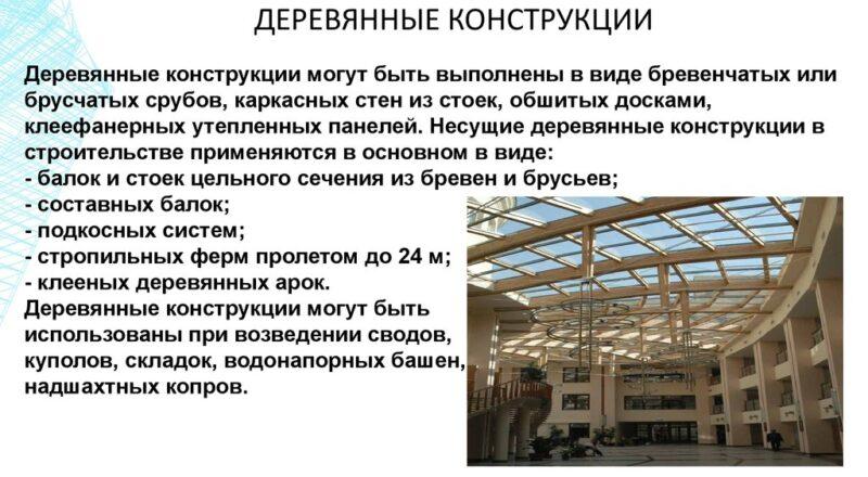 Классификация деревянных конструкций