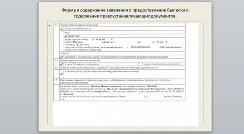 Образец выписки из ЕГРН о содержании правоустанавливающих документов